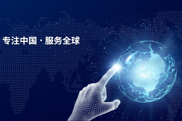 专注中国,服务全球 Focus In China Service Worldwide